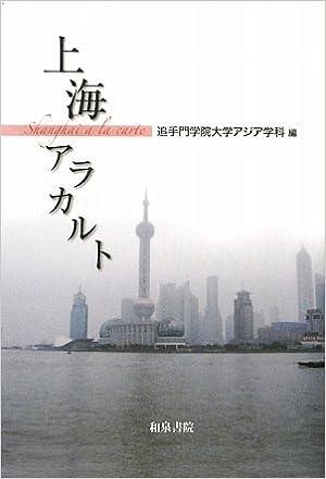 上海アラカルト (和泉選書) | 追手門学院大学アジア学科 |本 | 通販 | Amazon