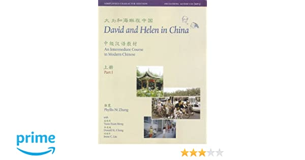 Amazon.com: David and Helen in China: Simplified Character Edition ...