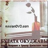 Songs of Bulat Okudzhava - Andrey Makarevich and O.K.T / Pesni Bulata Okudzhavy - Andrei Makarevich i O.K.T (2005-08-02)