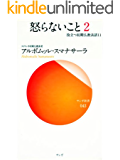 怒らないこと2―役立つ初期仏教法話〈11〉 (サンガ新書)