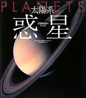 太陽系惑星 (大型本)