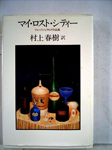マイ・ロスト・シティー―フィッツジェラルド作品集 (1981年)