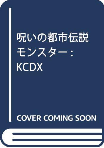 呪いの都市伝説モンスター (KCデラックス)