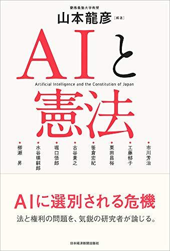 AIと憲法