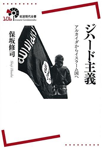 ジハード主義――アルカイダからイスラーム国へ (岩波現代全書)