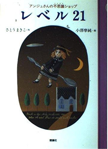 レベル21―アンジュさんの不思議(マジカル)ショップ (童話パラダイス)