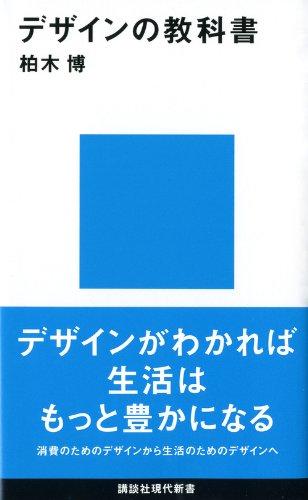 デザインの教科書 (講談社現代新書)