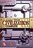 シヴィライゼーション 3 コンプリート 完全日本語版