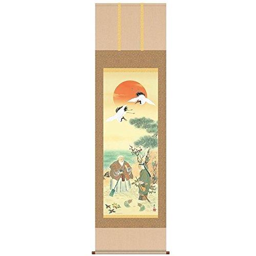 [掛軸][鶴亀高砂吉兆図]西尾香悦[桐箱畳紙収納][尺五][開運の掛軸][d5-053-k5]   B01FQ7W9P0
