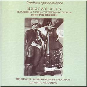 Traditional Wedding Music of Ukrainians. Authentic Performing / Mnogaya ltsta. Traditstsjna muzika ukrachns'kogo vestsllya. Avtentichne - New Day On Releases Christmas