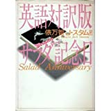img - for Salad Anniversary (Sarada kinenbi) book / textbook / text book