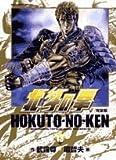 北斗の拳―完全版 (13) (BIG COMICS SPECIAL)