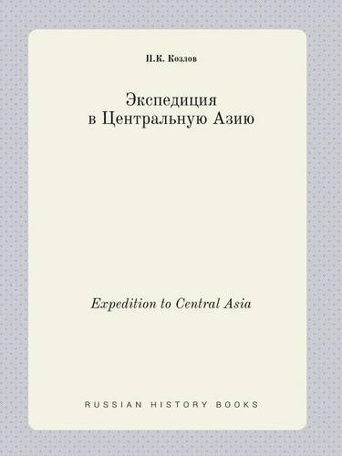 Expedition to Central Asia (Russian Edition)