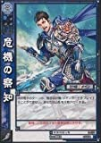 Thatch of perceive crisis of crisis [common] 2-076-C Romance of the Three Kingdoms Wars TCG (trading card) Booster 2nd Recording Card