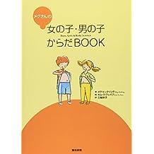Megusan no onnanoko otokonoko karada book
