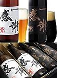 【感謝ビール6本セット】金色ビール3本、黒ビール3本