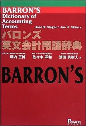 バロンズ英文会計用語辞典   J.G...