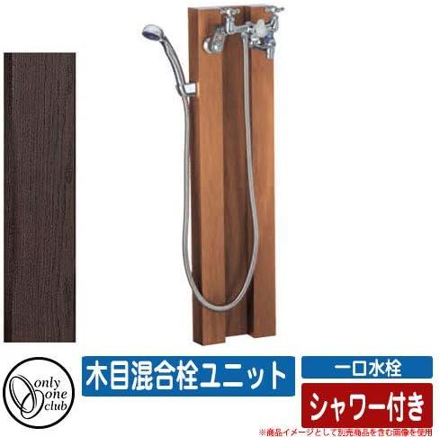 木目混合栓ユニット シャワー付き 一口水栓 オプション品別売 カラー:TW5タモホワイト