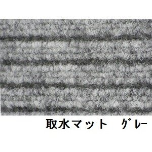 水廻りフロアー 取水マット MZSM-91 1.2m巻 4枚セット 色 グレー サイズ 厚10mm×巾910mm×長1.2m/枚 [日本製] [防炎] B077SC7M5X
