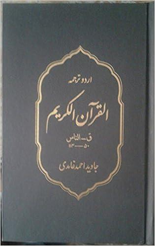 Quran With Tarjuma Pdf