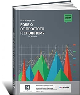 Forex from simple to complex