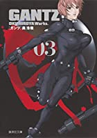 GANTZ 3 (集英社文庫―コミック版) 文庫