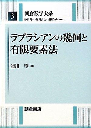 ラプラシアンの幾何と有限要素法 (朝倉数学大系)