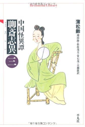 中国怪異譚 聊斎志異〈3〉 (平凡社ライブラリー)