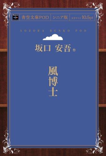 風博士 (青空文庫POD(シニア版))