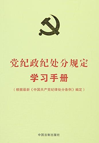 挂图 中国共产党廉洁自律准则 中国共产党纪律处分条例(新版)