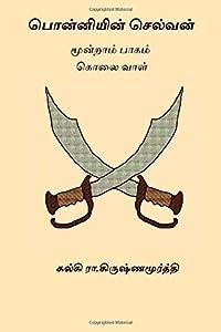 Sivagamiyin Sabatham Tamil Book