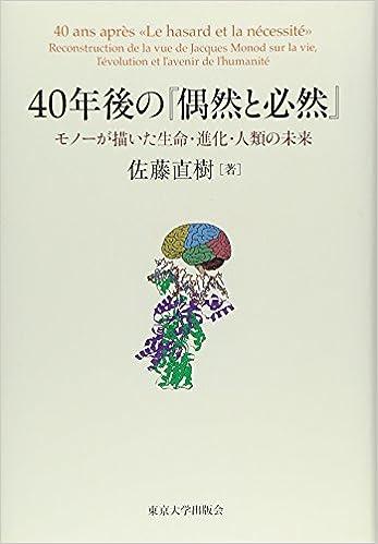 40年後の『偶然と必然』: モノーが描いた生命・進化・人類の未来