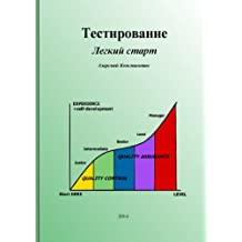 Тестирование. Легкий старт. (Testing. Light start.) (Russian edition)
