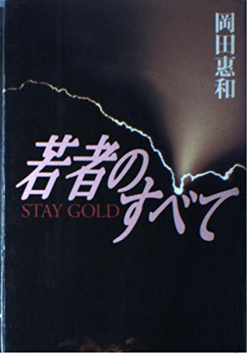 Wakamono no subete = Stay Gold [Japanese Edition]