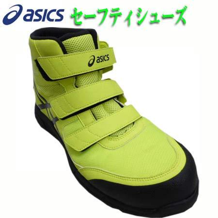 [アシックス] 安全靴 安全スニーカー FCP-601 マジックテープ ハイカット セーフティーシューズ イエロー 27.5  B07RXWF5NL