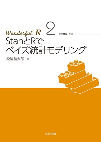 StanとRでベイズ統計モデリング (Wonderful R)
