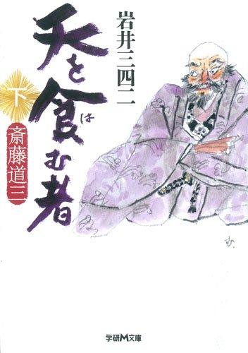 天を食む者 斎藤道三 下 (学研M文庫 い 5-5)