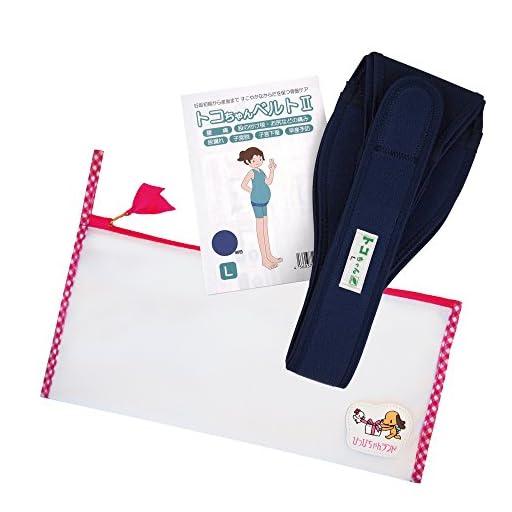 青葉 トコちゃんベルトII 紺 Lサイズ+トコちゃんベルト洗濯用ネット ピンク 2点