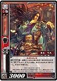 Romance of the Three Kingdoms Wars TCG Cao Pi 6-014 R [Toy & Hobby]