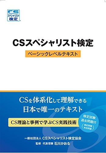 CSスペシャリスト検定 公式テキスト ベーシックレベル / 石川かおるの商品画像