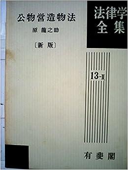 公物営造物法 (1974年) (法律学...