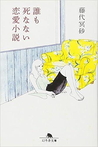 「誰も死なない恋愛小説 藤代」の画像検索結果