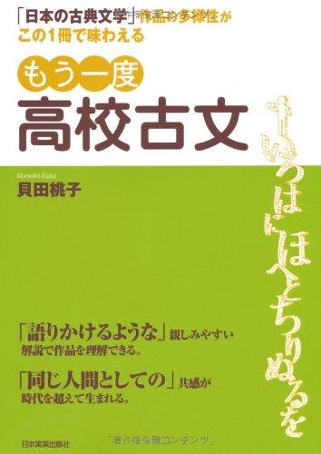もう一度 高校古文 「日本の古典文学」作品の多様性がこの1冊で味わえる