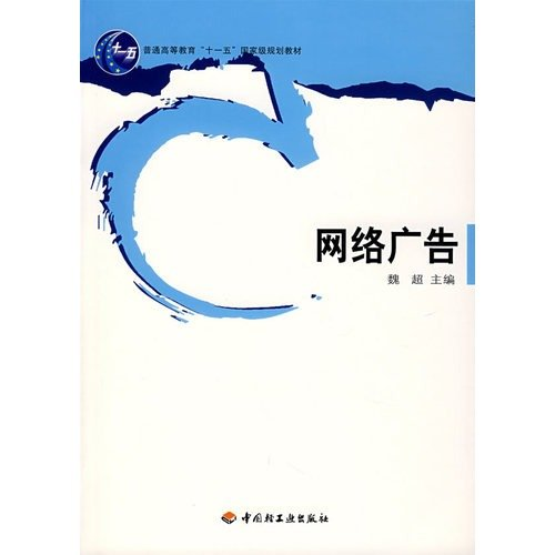 The network advertises [wang luo guang gao] (Chinese Edition) pdf