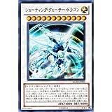 遊戯王 シューティング・クェーサー・ドラゴン ウルトラ MG03-JP002