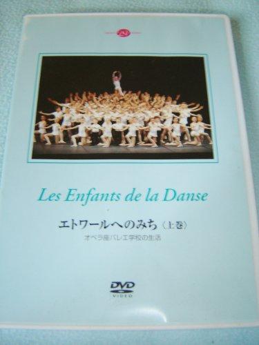 Les enfants de la danse - Paris Opera Ballet School Part 1/Shinshokan Performing Arts Series