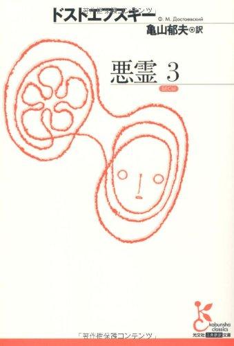 悪霊〈3〉 (光文社古典新訳文庫)
