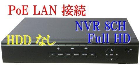 防犯カメラ用 NVR PoE 8CHレコーダー HDDなし フルハイビジョン対応 1080P LAN接続 フルHD 高画質 210万画素 監視カメラ 屋外 屋内 赤外線 夜間撮影 B072QR2QKM