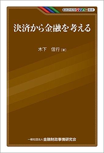 決済から金融を考える (KINZAIバリュー叢書)