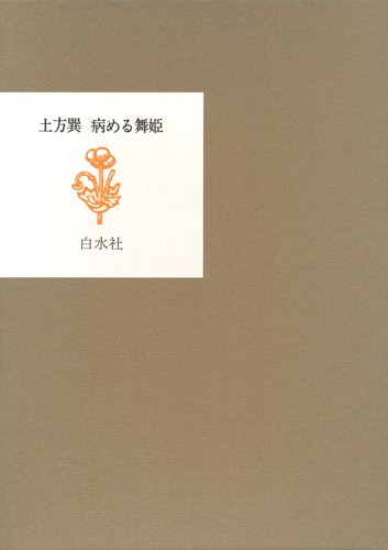 病める舞姫(限定復刻版)